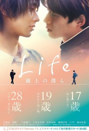 Life 线上的我们 Life 線上の僕ら (2020)