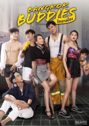 曼谷老友记 ใจกลางเมือง Bangkok Buddies (2019) 中文字幕
