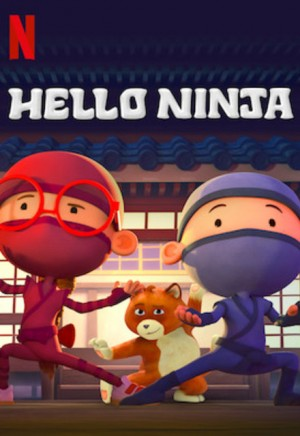 哈啰忍者 第二季 Hello Ninja Season 2 (2020) 中文字幕