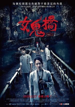 女鬼桥 女鬼橋 (2020) NETFLIX 中文字幕