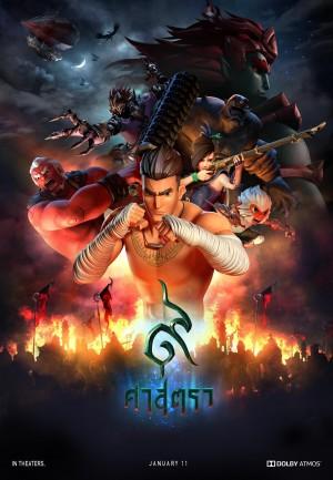 暹罗决:九神战甲 The Legend of Muay Thai: 9 Satra (2018) 中文字幕