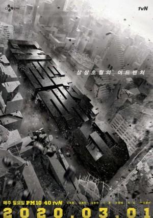 大逃脱 第三季 대탈출3 (2020)