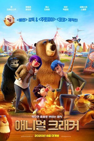 神奇马戏团之动物饼干 Magical Circus: Animal Crackers (2017) Netflix 中文字幕