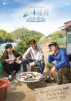 三时三餐 渔村篇 第五季 삼시세끼 어촌편 5 (2020) 中文字幕