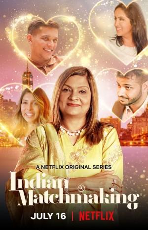 印度媒婆 Indian Matchmaking (2020)