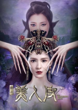 美人皮 The beauty skin (2020)