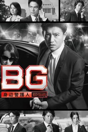 BG:贴身保镖 第二季 BG~身辺警護人~Season 2 (2020) 中文字幕