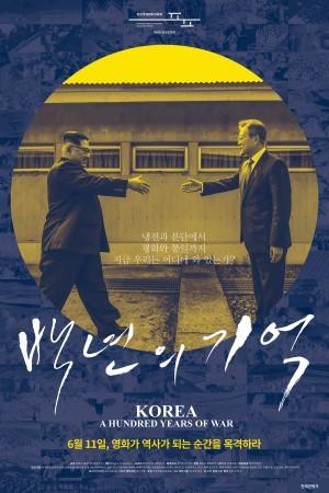 백년의 기억  Corée, la guerre de cent ans (2019)