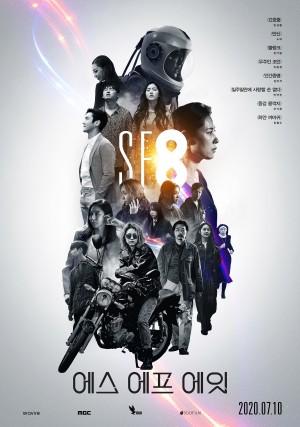 시네마틱드라마 SF8 (2020) 中文字幕