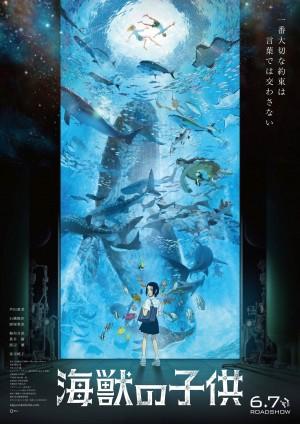 海兽之子 海獣の子供 (2019) 中文字幕