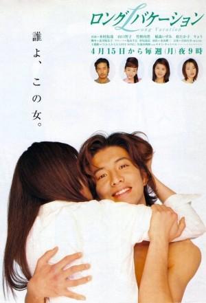 悠长假期 ロングバケーション (1996) 中文字幕