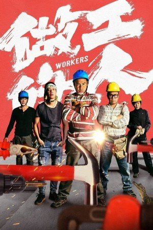做工的人 Workers (2020) HBO 字幕