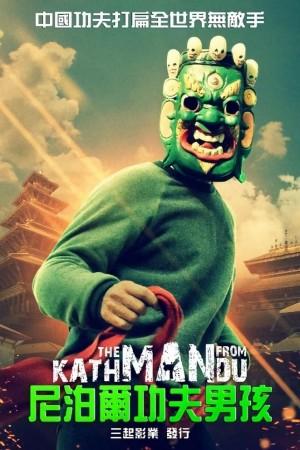来自加德满都的人 The Man from Kathmandu Vol. 1 (2019)