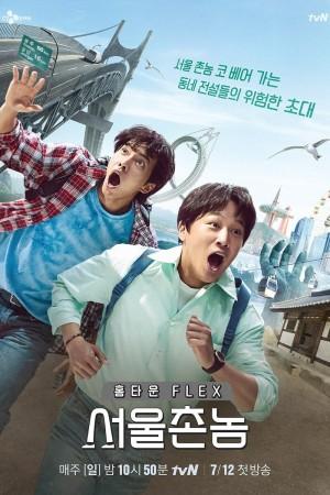 首尔乡巴佬 서울촌놈 (2020) 中文字幕