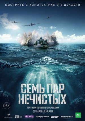 七号渡船 Sem par nechistykh (2018)