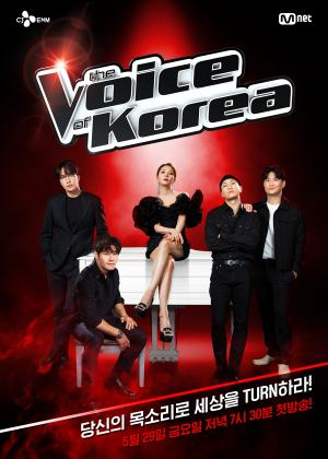 韩国之声 2020 보이스 코리아 2020 (2020)