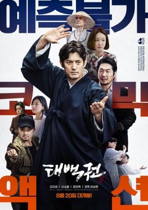 태백권 The Therapist : Fist of Tae-baek (2020)