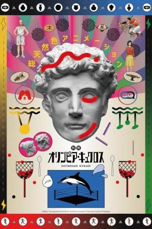 奥林匹克之环 別冊オリンピア・キュクロス (2020)