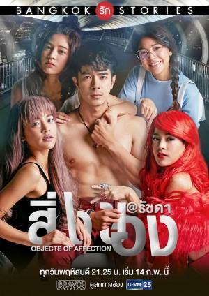 曼谷爱情故事之情感事物 Bangkok รัก Stories ตอน ไม่เดียงสา (2019) Netflix 中文字幕