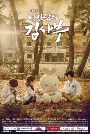 浪漫医生金师傅 낭만닥터 김사부 (2016) Netflix 中文字幕