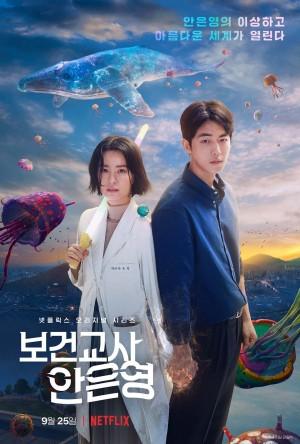 灵能教师安恩英 보건교사 안은영 (2020) Netflix 中文字幕