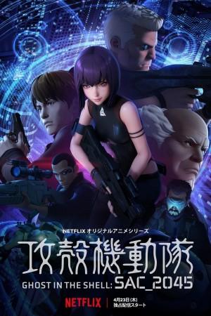 攻壳机动队:SAC_2045 攻殻機動隊 SAC_2045 (2020) Netflix 中文字幕