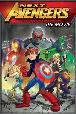 少年复仇者:明日英雄 The Next Avengers:Heroes of Tomorrow (2008) 中文字幕