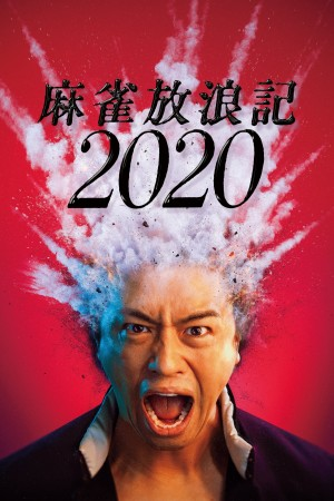 麻雀放浪记2020 麻雀放浪記2020 (2019)