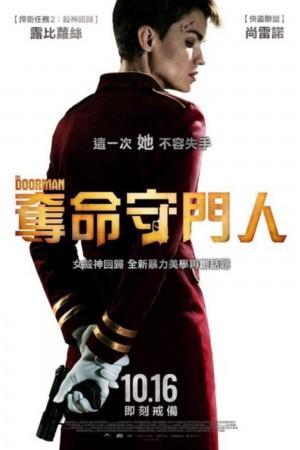 看门人 Doorman (2020)