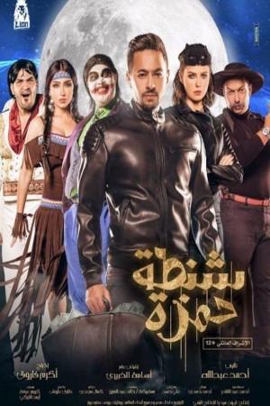 手提箱追缉令 Hamza's Suitcase (2019) Netflix 中文字幕