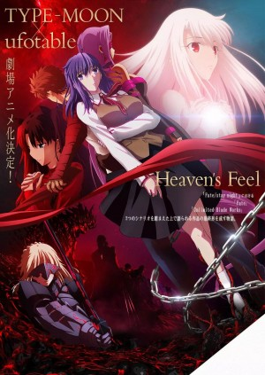命运之夜——天之杯Ⅲ:春之歌 劇場版 Fate/stay night [Heaven's Feel] III. spring song (2020)