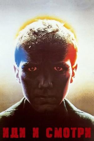 自己去看 Иди и смотри (1985)