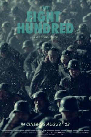 八佰 The Eight Hundred (2020)
