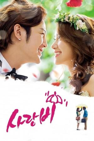 爱情雨 사랑비 (2012) Netflix 中文字幕