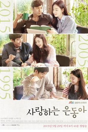 亲爱的恩东啊 사랑하는 은동아 (2015) Netflix 中文字幕