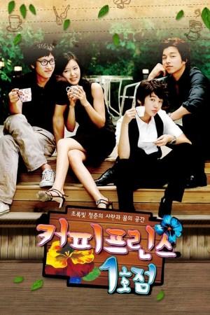 咖啡王子1号店 커피프린스1호점 (2007) Netflix 中文字幕