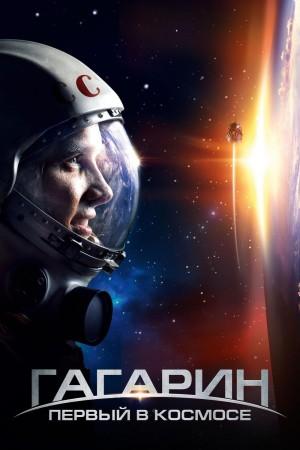 搏击太空 Гагарин. Первый в космосе (2013) NETFLIX 中文字幕