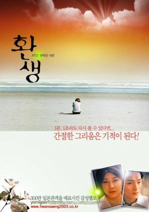 黄泉归来 黄泉がえり (2002) 中文字幕