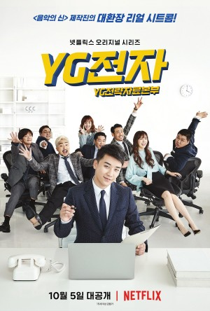 YG未来战略部 YG전략자료실 (2018) Netflix 中文字幕