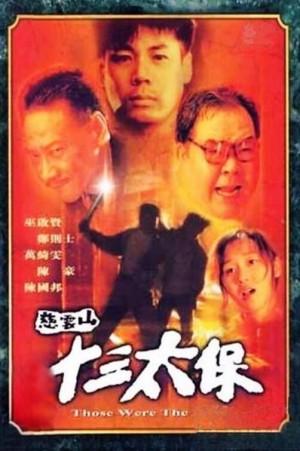 慈云山十三太保 Those Were the Days (1995)