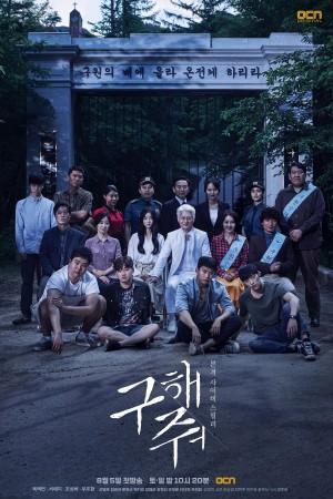 救救我 구해줘 (2017) Netflix 中文字幕