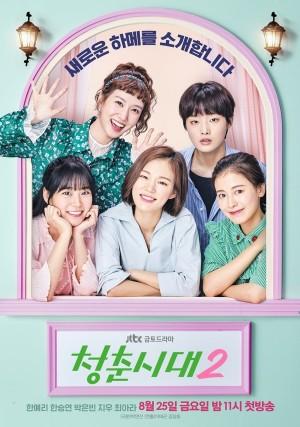 青春时代2 청춘시대2 (2017) Netflix 中文字幕