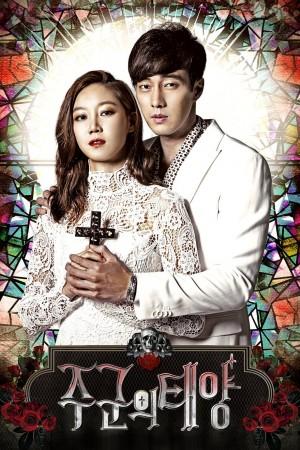 主君的太阳 주군의 태양 (2013) Netflix 中文字幕
