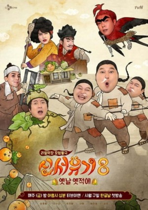 新西游记 第八季 신서유기 8 (2020)