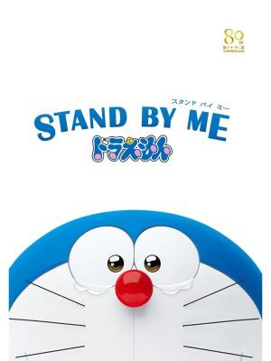哆啦A梦:伴我同行 STAND BY ME ドラえもん (2014) 中文字幕