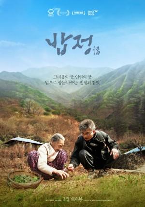 饭情 밥정 (2019)