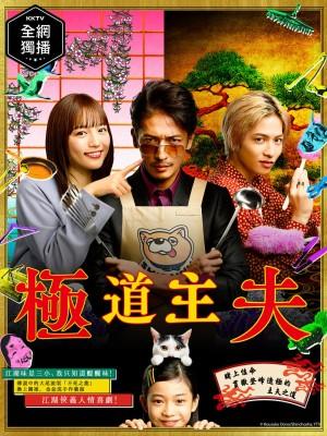 极主夫道 極主夫道 (2020) 中文字幕