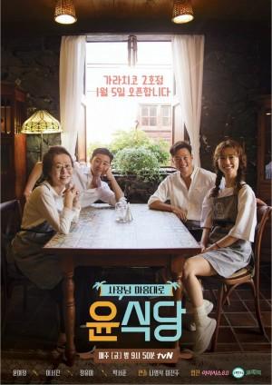 尹食堂 第二季 윤식당 시즌2 (2018)
