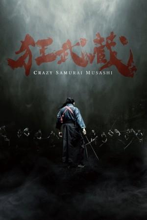 Crazy Samurai Musashi 狂武蔵 (2020)