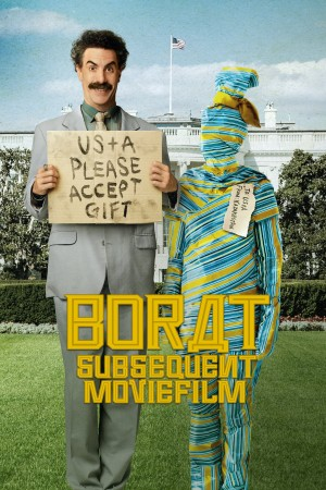 波拉特2 Borat Subsequent Moviefilm (2020)